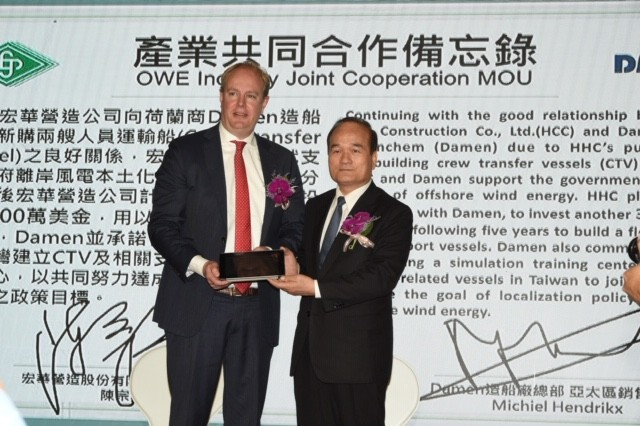 Taiwan's Hung Hua Construction signs MOU with Dutch shipbuilder to expand offshore wind support vessels