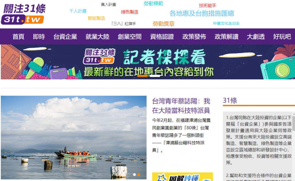 The NCC has requested blocking a Chinese website (screenshot from www.31t.tw)