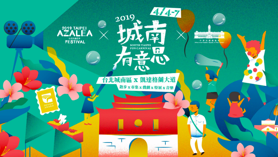 South Taipei Fun Carnival 2019 arrives in Apr    | Taiwan News