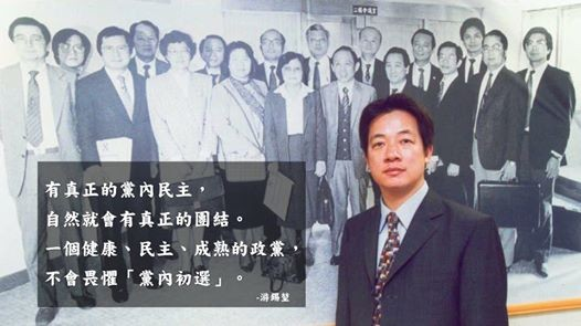 Ex-Premier William Lai (from his Facebook page).