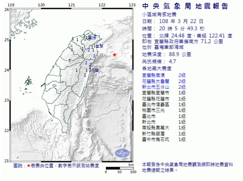 A 4.7 quake struck off Yilan County Friday evening (image courtesy of the Central Weather Bureau).