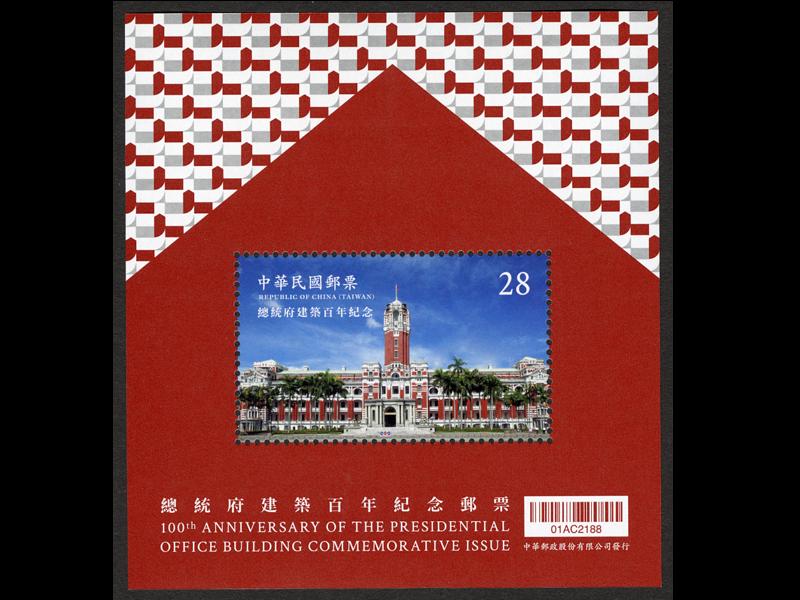 總統府建築百年紀念郵票(圖/中華郵政)