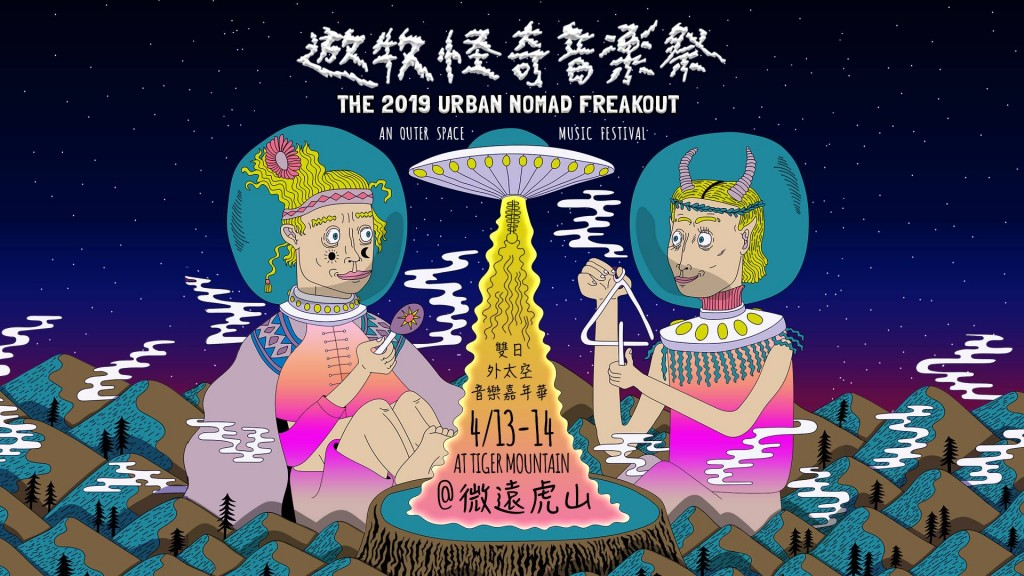 The 2019 Urban Nomad Freakout takes place on April...