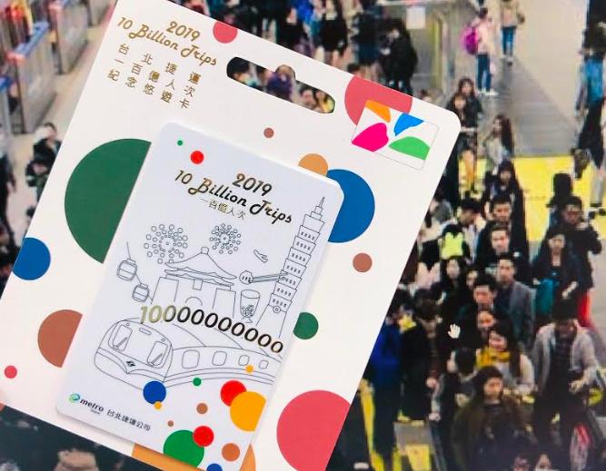台北捷運突破100億紀念悠遊卡(圖/悠遊卡公司)
