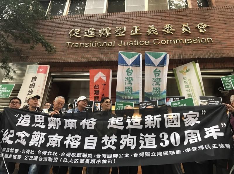 本土社團追思鄭南榕 呼籲「拒絕和平協議」