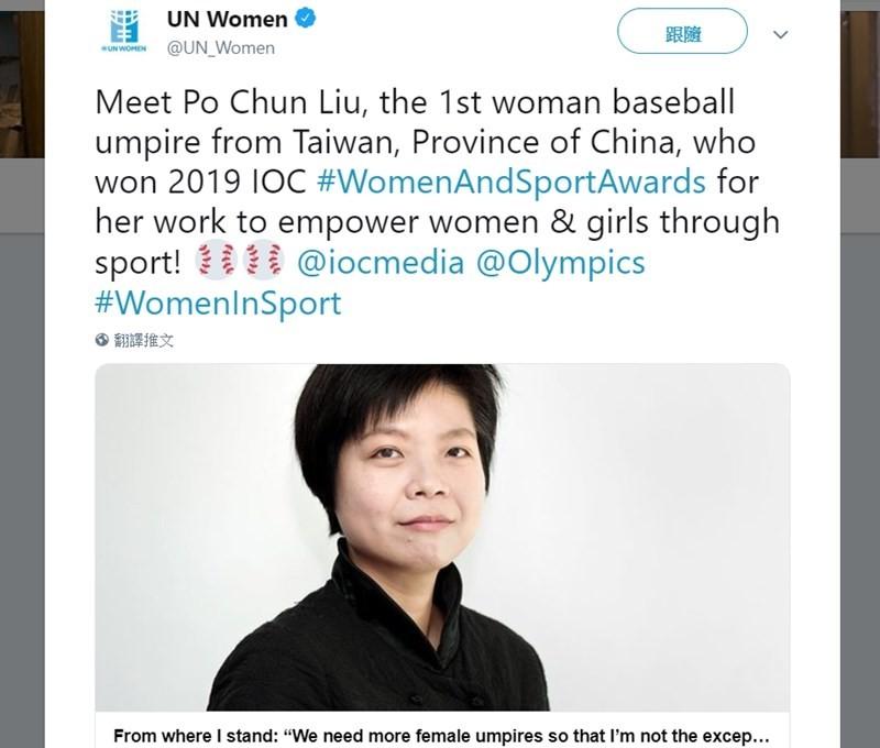 (翻攝自聯合國婦女權能署官方推特: twitter.com/UN_Women)