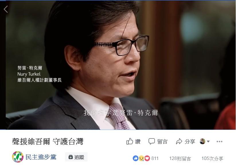 圖/民主進步黨臉書粉絲專頁。
