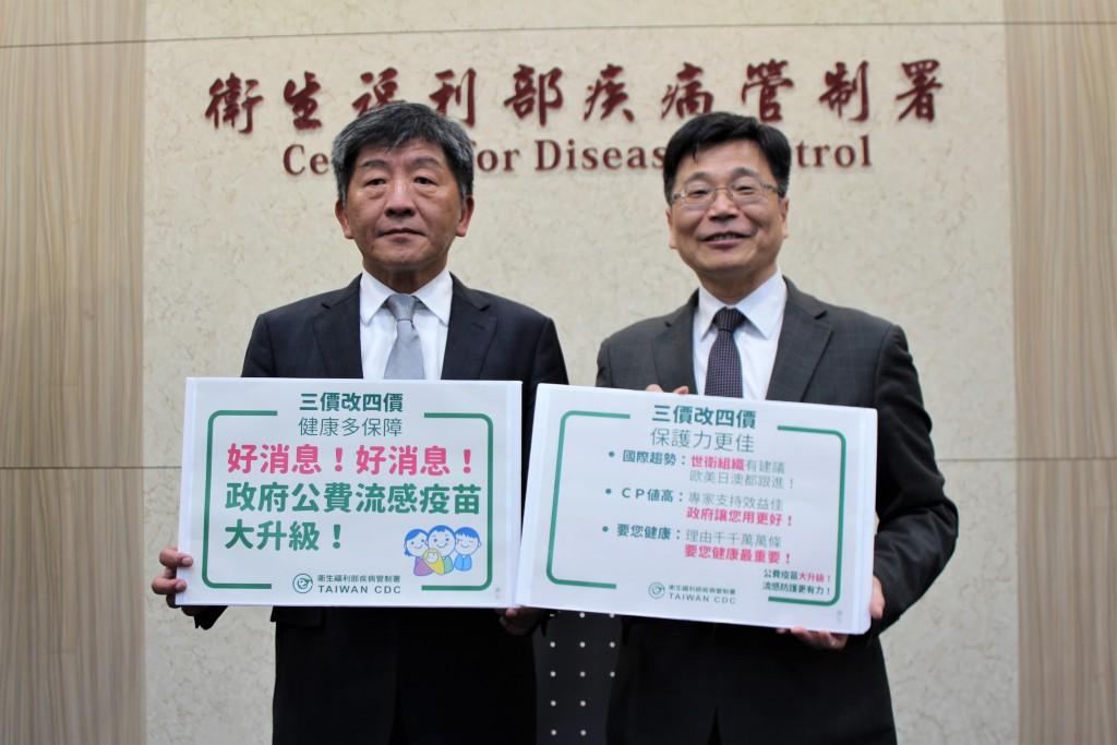 衛福部陳時中部長(左)宣布,自108年度起公費流感疫苗全面轉換為四價流感疫苗。(圖/疾管署)
