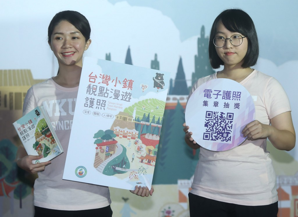 The Tourism Bureau launched the Taiwan Small Town Ramble Passport Tuesday.