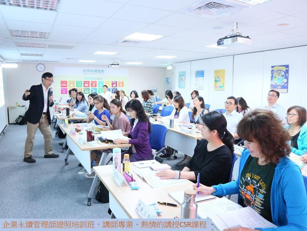 照片由台灣企業永續研訓中心提供