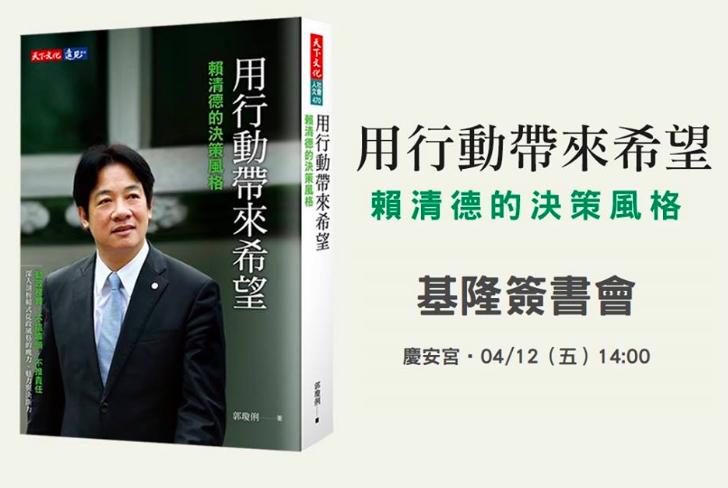 賴清德新書「用行動帶來希望」將在4月12日下午2時於基隆慶安宮舉行簽書會(圖/天下文化臉書)
