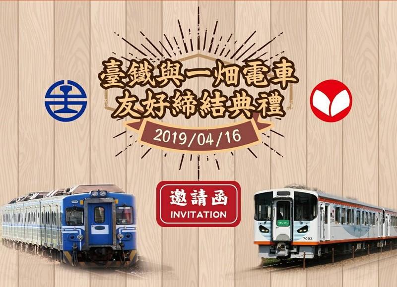 台鐵將與日本一畑電車株式會社簽訂友好協定