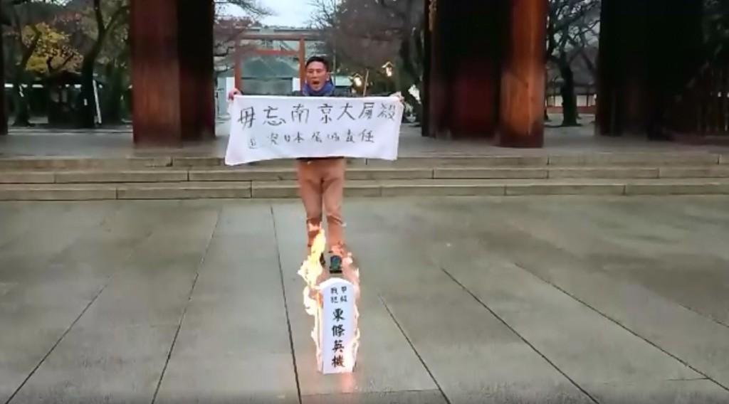 港人去年底到靖國神社外抗議。(保釣行動委員會臉書)