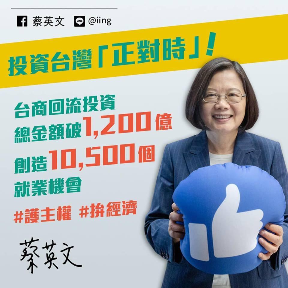 圖/總統蔡英文臉書粉絲專頁