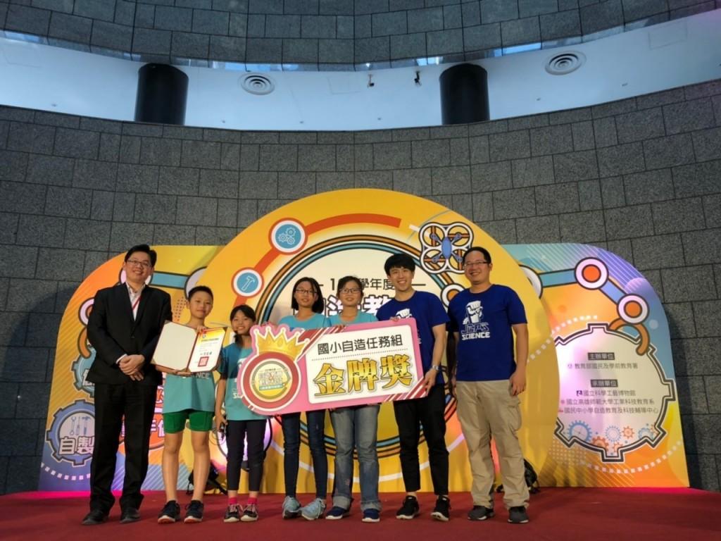 國小自造任務組金牌獎中港國小。(照片由新北市政府教育局提供)