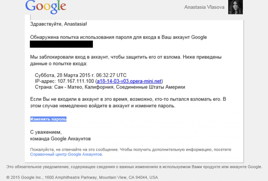 This image shows a portion of a phishing email sent to Ukrainian-based journalist Anastasia Vlasova in 2015. Vlasova was one of at least 200 other jou...