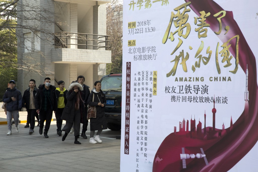 """In this Thursday, March 22, 2018 photo, attendees arrive for a screening of the state-backed documentary """"Amazing China"""" at the Beijing Film Academy i..."""