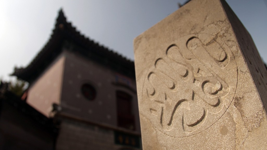 In this Sept, 28 2018, photo, a stone inscription is seen near the Nandashi Great Southern Mosque, built in the 15th century in Jinan in China's easte