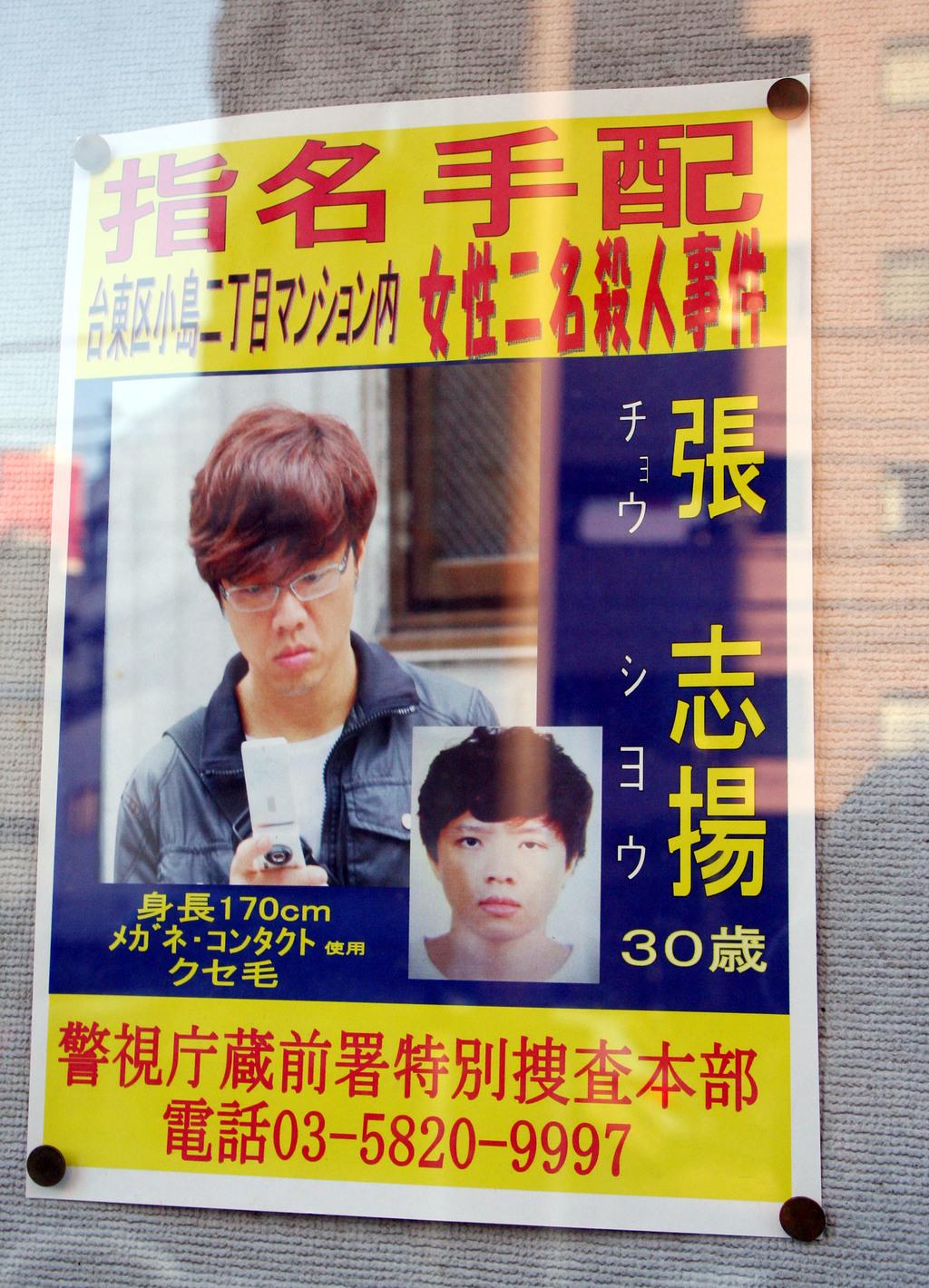涉嫌在東京殺害兩位留日女學生的張志揚,8日遭日本警視廳通緝,9日負責偵辦的警視廳藏前警察署前張貼的通緝海報,將昨天公布的照片變小,近照比較...