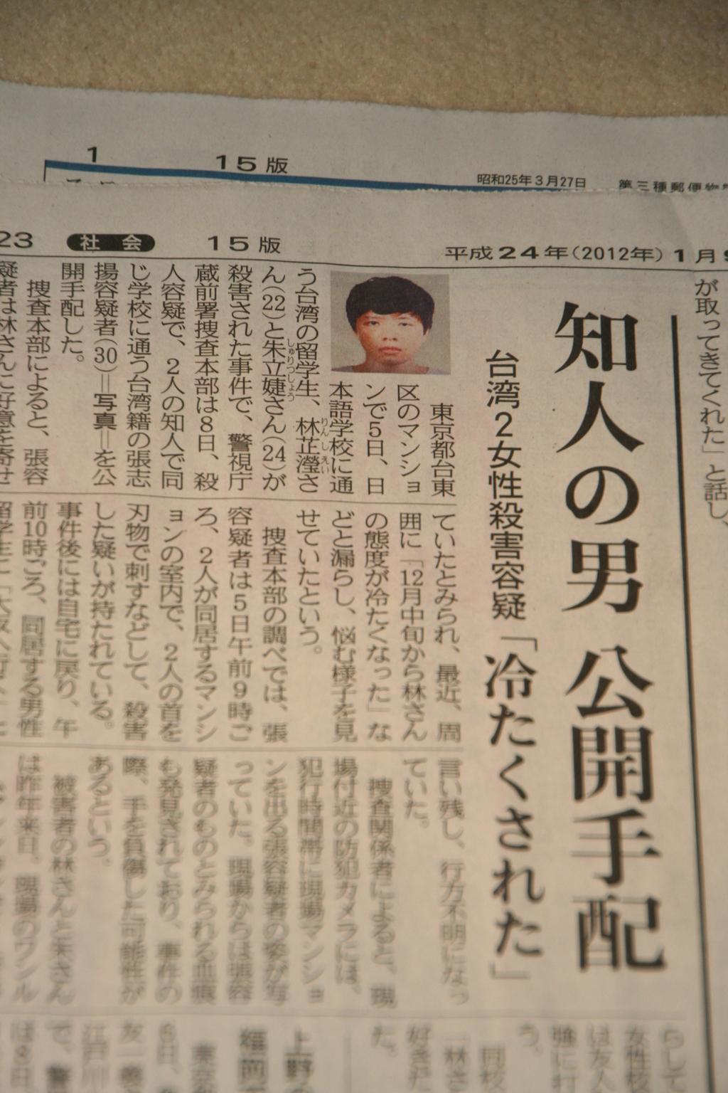 涉嫌在東京殺害兩名台灣女學生的張志揚8日遭日本警方發出通緝令,公開他的姓名和照片。圖為關注此1事件的日本媒體也紛紛報導。中央社記者楊明珠東...