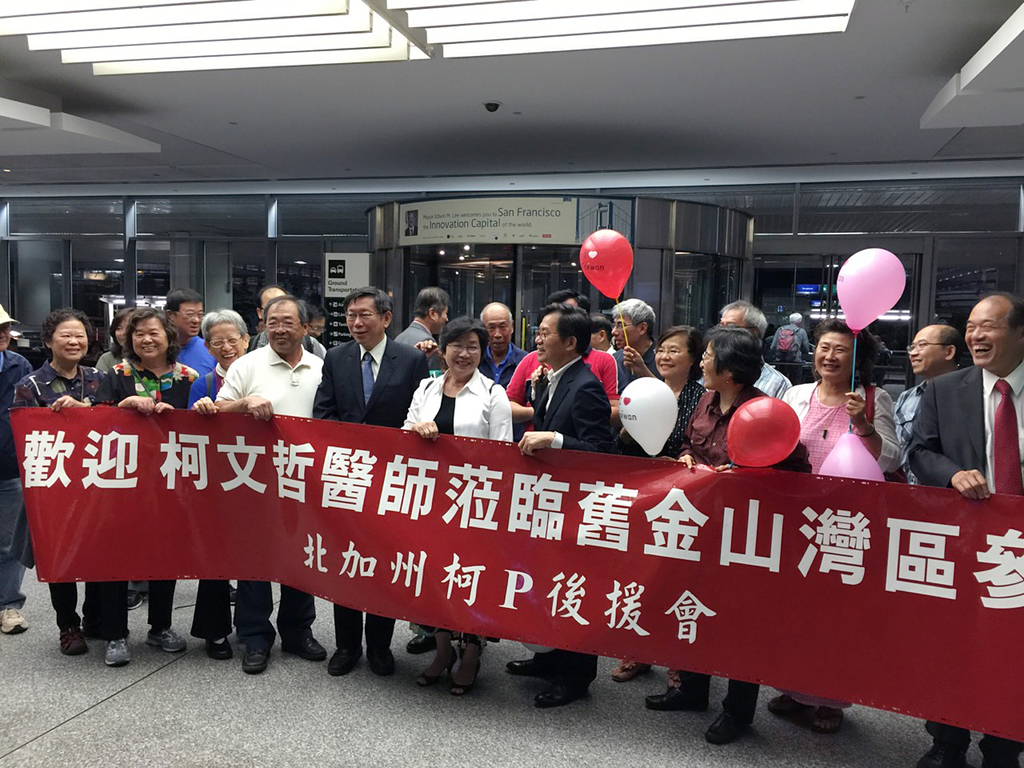 Supporters throng San Francisco Airport to greet Ko Wen-je