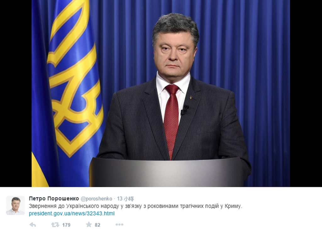 對於懸而未決的克里米亞主權爭議,烏克蘭總統波洛申科當地時間23日發表聲明說,一定拿回克里米亞半島。(摘自波洛申科推特)中央社莫斯科傳真