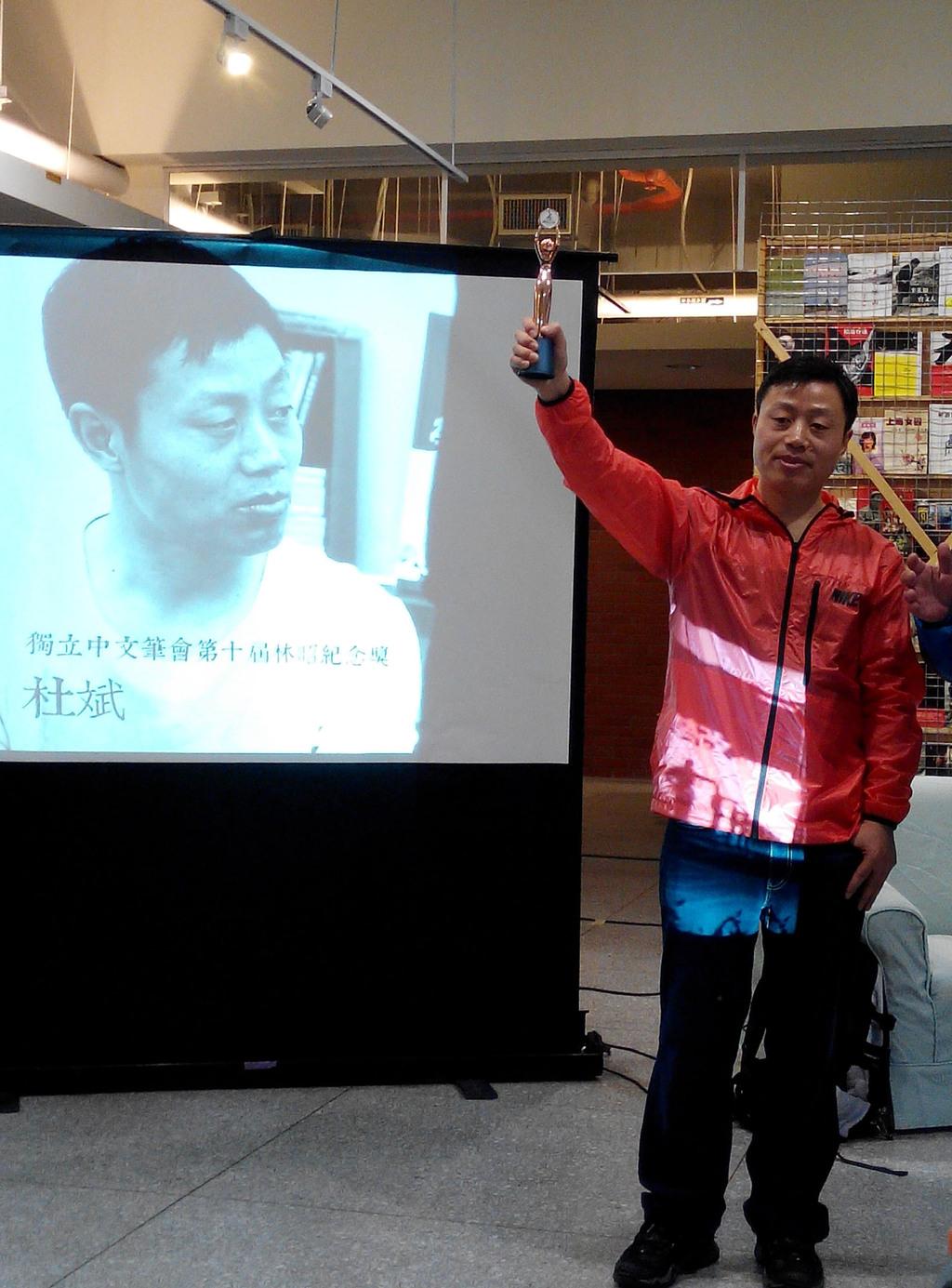 中國獨立記者杜斌於2015年在台北教育大學接受獨立中文筆會頒獎
