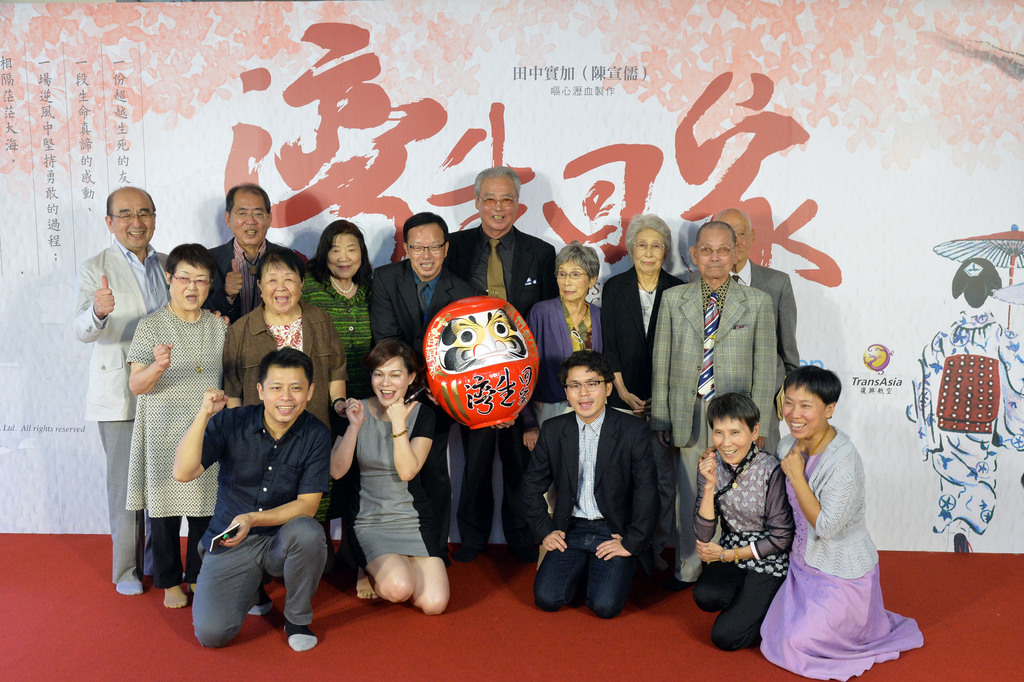 Wansei Back Home documentary stirs up a storm in Taiwan