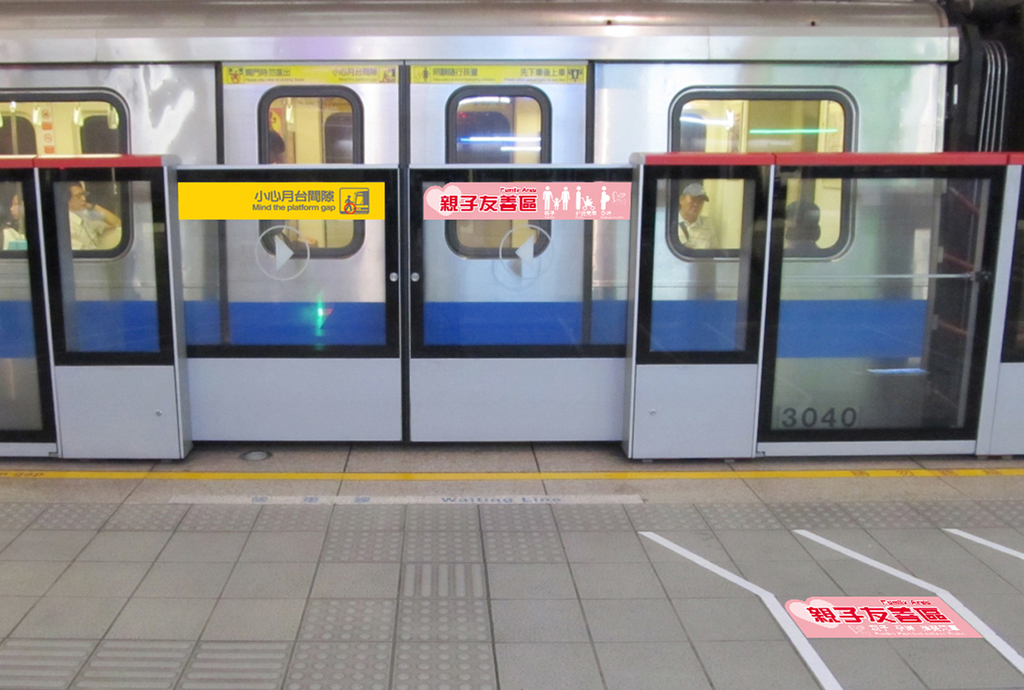 Taipei MRT to try special seats for child-toting parents