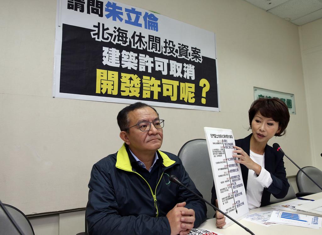 DPP accuses Chu's wife