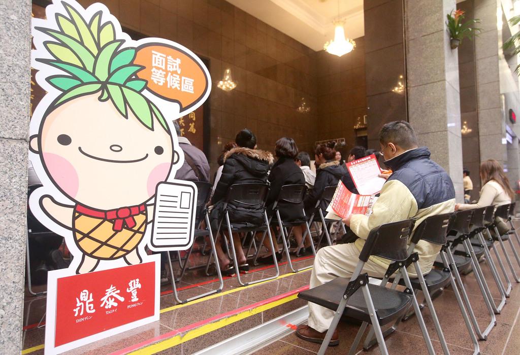 鼎泰豐過去便曾與台北市就業服務處合作舉辦招募活動