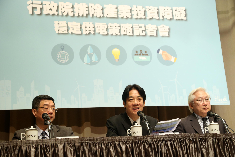 行政院長賴清德(中)8日上午親自在行政院召開「行政院排除產業投資障礙 穩定供電策略」記者會。