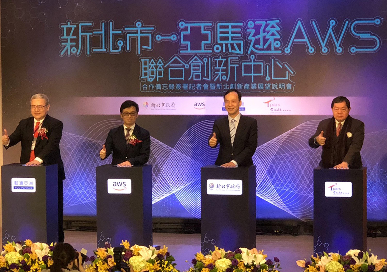 AWS joins New Taipei City's initiative to nurture entrepreneurship