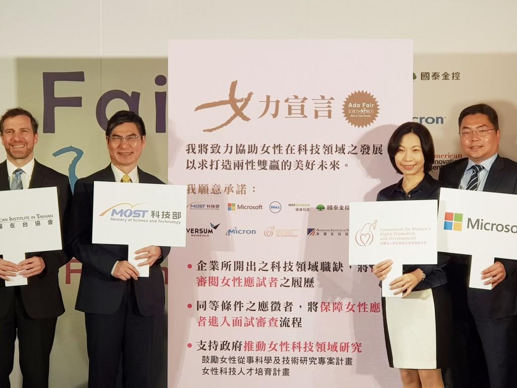台灣微軟7日舉辦Ada Fair科技女力論壇,串連多家企業釋出超過300個科技領域職缺,保障女性優先應試。圖左至右依序為美國在臺協會AIT
