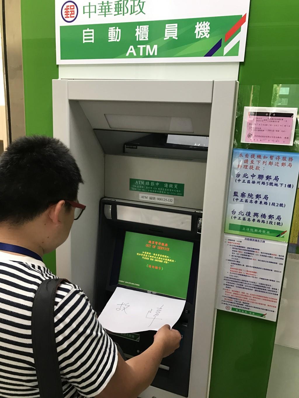 中華郵政3日上午發生系統大當機,儲匯、兌換票據或是兌領發票等須郵政系統業務停擺,ATM也貼上故障字樣,無法使用。