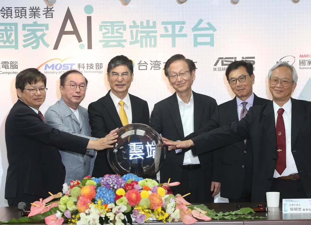 Government and three major tech firms cooperate on AI.