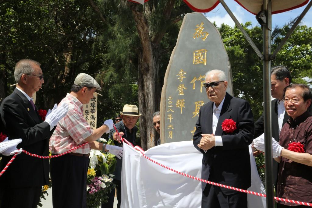 在日本沖繩訪問的前總統李登輝24日參加沖繩二戰時台灣人戰亡者慰靈碑揭碑儀式,圖為他站在「為國作見證」五字旁的照片