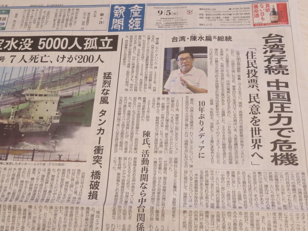 產經新聞在頭版頭條新聞刊登陳水扁2日在高雄接受產 經專訪的內容。他2008年卸任總統之後,因貪污等罪在 監獄服刑6年,目前假釋,這是他時隔