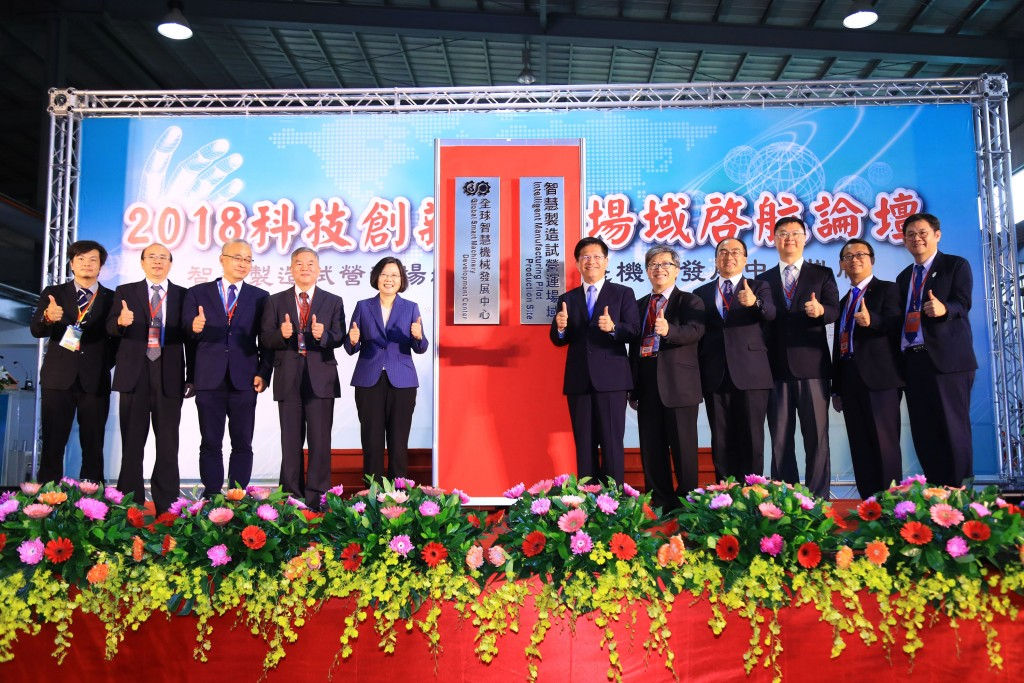 President Tsai Ing-wen (fifth from left) sees Taichung as a global center of intelligent manufacturing.