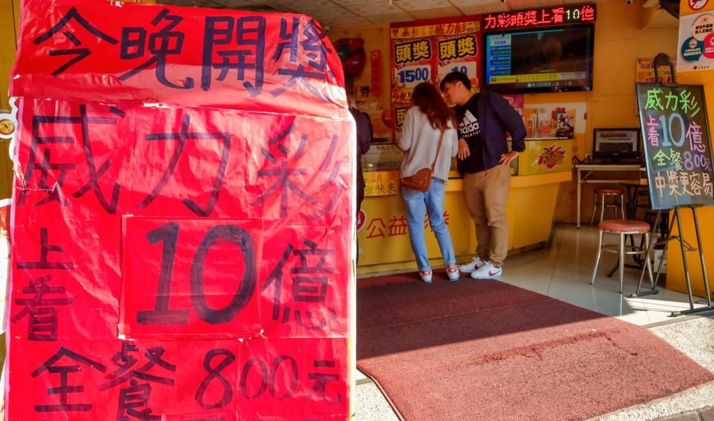 威力彩創下史上最長43連摃紀錄,一間位於台北市公館 商圈的彩券行,在門口擺放威力彩上看新台幣10億元的 海報,吸引買氣。 中央社記者