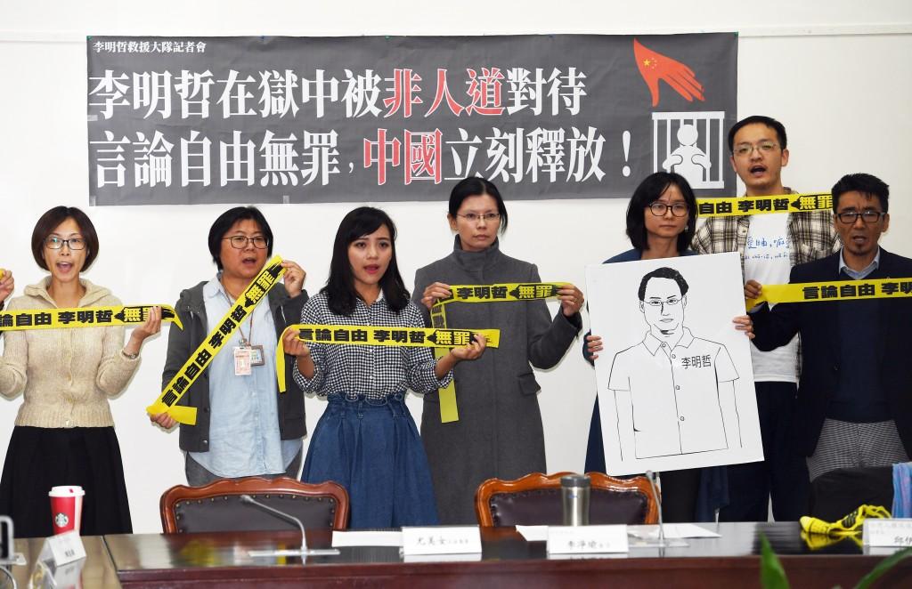 台灣人權促進會秘書長邱伊翎(右3)、台灣非政府組 織工作者李明哲的妻子李凈瑜(右4)等人24日在立法 院召開記者會,呼籲言論自由無罪,