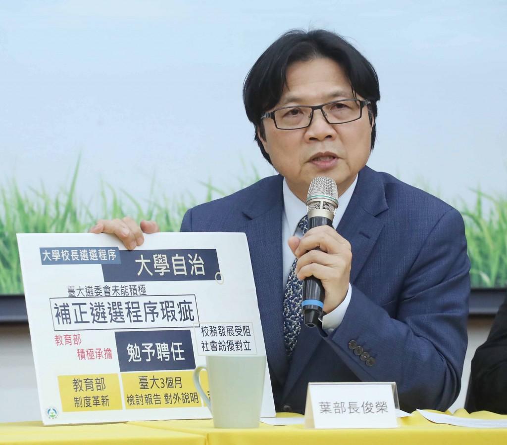 延宕多時的台大校長遴選案,教育部長葉俊榮(圖)24 日指出,教育部對台大遴選委員會再度開會一事已不抱 期待,台大代理校長已經這麼多天,