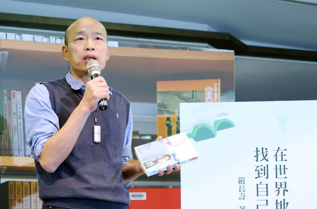 高雄市立圖書館推出「每月好書」活動,市長韓國瑜( 圖)12日親自推薦公益平台文化基金會董事長嚴長壽的 著作「在世界地圖上找到自己」,和