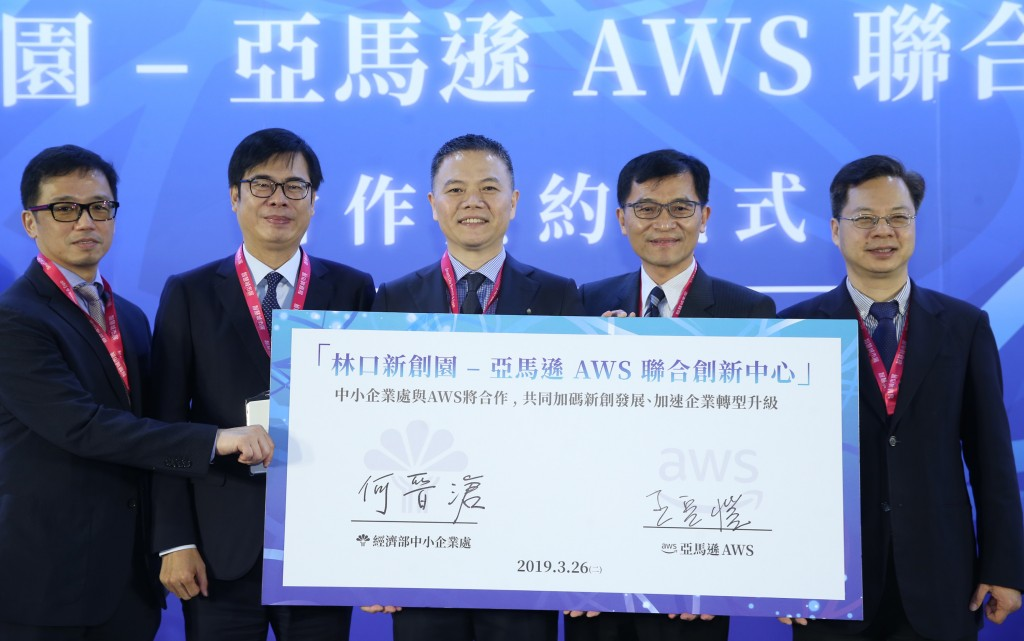 MOEA, AWS to launch joint innovation center in New Taipei