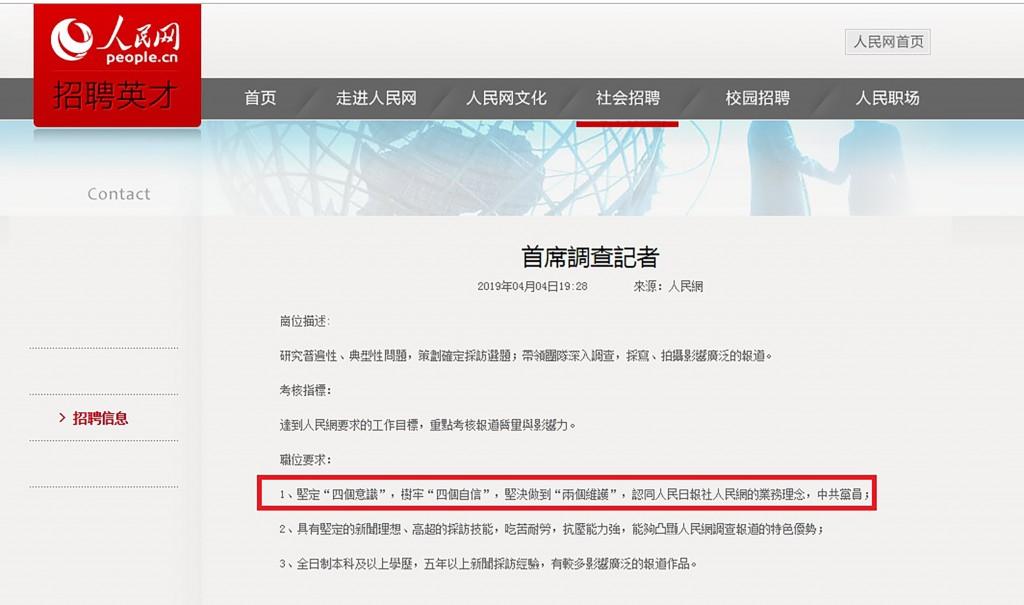 中共黨媒人民網4日開出「首席調查記者」招募公告(翻攝自人民網)