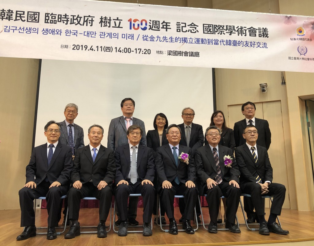 Event marking centenary of the Korean Provisional Government