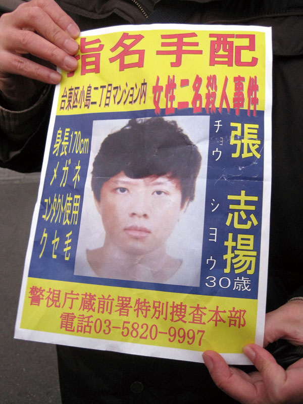 Photo shows Tokyo police had issued wanted notice for Taiwanese thirty-year-old man Chang Chih-yang on Jan. 8. (Central News Agency)