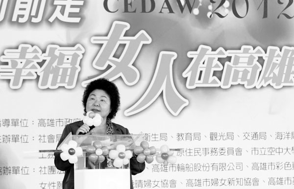 Kaohsiung Mayor Chen Chu speaks about gender equality at a press conference held by Kaohsiung City Bureau of Social Affairs for Women's Day celebratio...