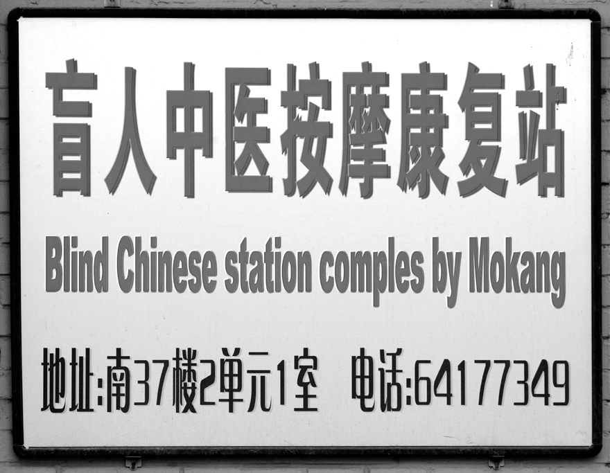 An oddly worded English sign hangs in a neighborhood in Beijing, China in April 2007