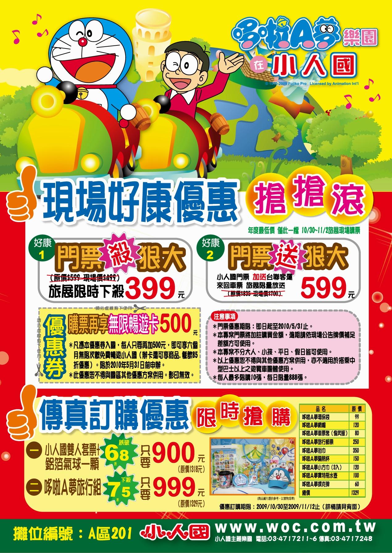 線上旅展1元將小人國限定哆啦A夢氣球帶回家!